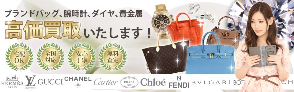 ブランドバック・腕時計・ダイヤ・貴金属、高価買取いたします!